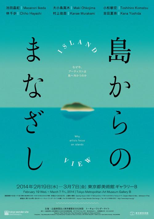 yuko-shoji-island-poster