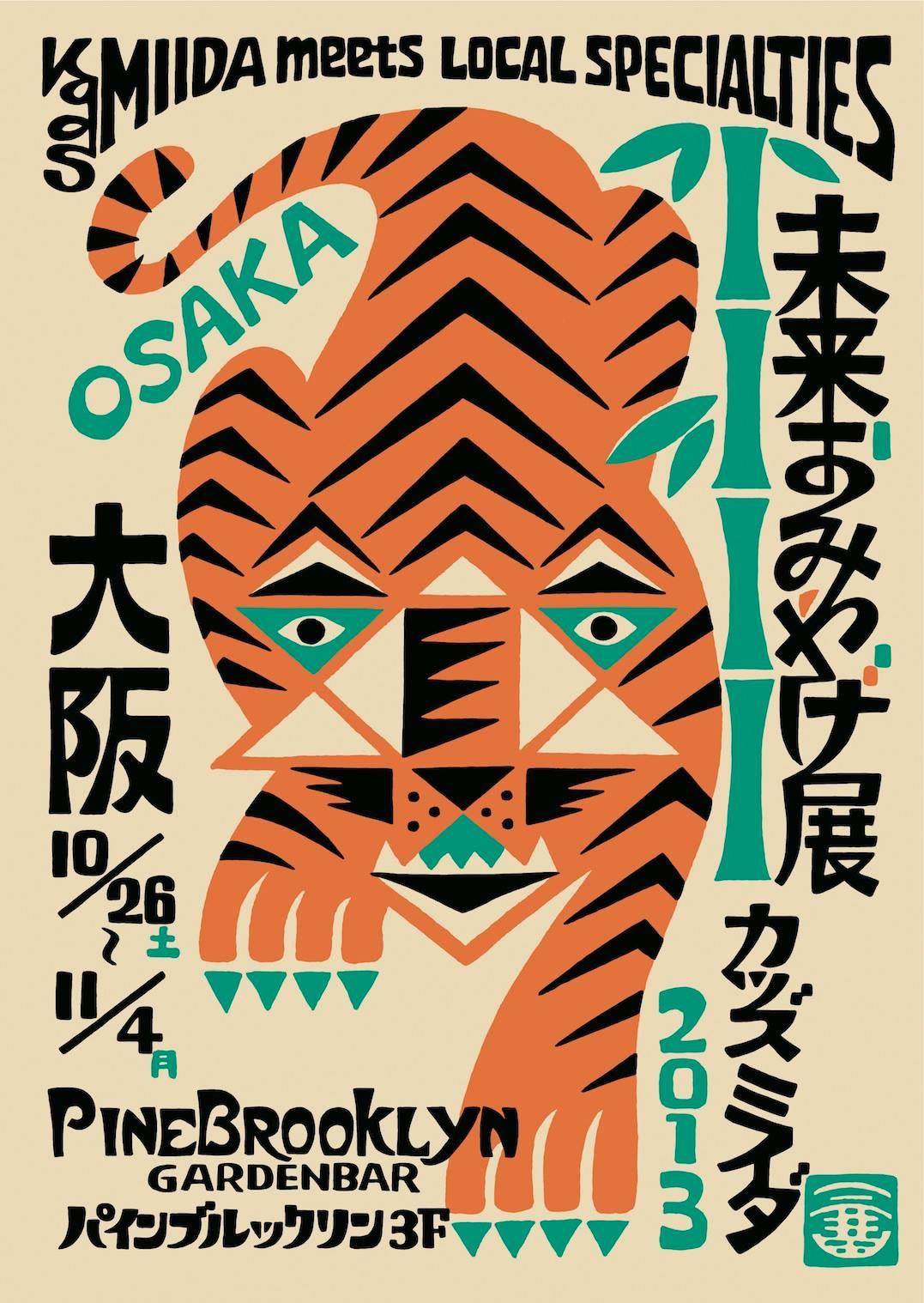 posters | Curvirostra